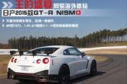 限量45台 日产推出GT-R四十五周年纪念版