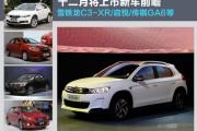 东风雪铁龙C3-XR等 12月将上市新车前瞻