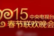 春晚倒计时50天!央视公布羊年春晚Logo
