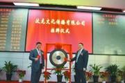 四平市两企业在上海股交中心成功挂牌