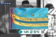 为免受排挤 韩国小学生背14K金饰书包去上学