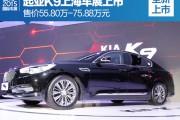 [上海车展]售55.80-75.88万 起亚K9上市