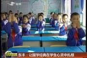 东丰:让国学经典在学生心灵中扎根