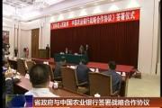 省政府与中国农业银行签署战略合作协议
