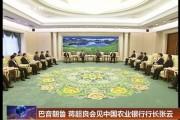 巴音朝鲁 蒋超良会见中国农业银行行长张云