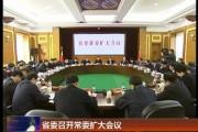 省委召开常委扩大会议