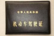 吉林省本周有8490名A、<em>B</em>型驾驶人被记满12分