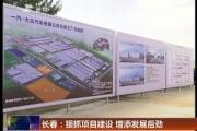 长春:狠抓项目建设 增添发展后劲