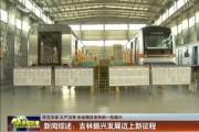 新闻综述:吉林振兴发展迈上新征程