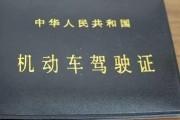 吉林省上周有8606名A、<em>B</em>型驾驶人被记满12分