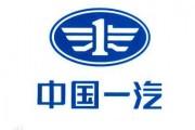 中国106家企业上榜世界500强 一汽排名107位