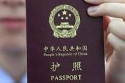 吉林省内居民跨户籍地办理出入境证件将无限制