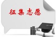 吉林省高考第二批次录取 28日开始征集志愿