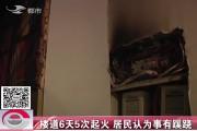 【独家视频】楼道6天5次起火 居民认为事有蹊跷