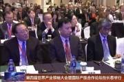第四届世界产业领袖大会暨国际产能合作论坛在长春举行