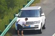 高速公路停车换号牌 被交警监控抓个正着