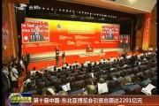 第十届中国—东北亚博览会引资总额达2201亿元