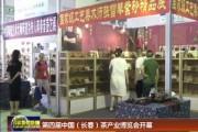 第四届中国(长春)茶产业博览会开幕
