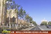 长春:城市出入口和老旧散小区改造11月上旬完成