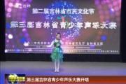 第三届吉林省青少年声乐大赛开唱