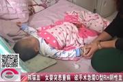 """【独家视频】""""熊猫血""""女婴突患重病 欲手术急需<em>O</em>型RH阴性血"""