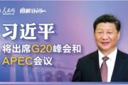 图解:习近平将出席<em>G</em>20峰会和APEC会议
