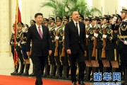 习近平同阿塞拜疆总统阿利耶夫会谈