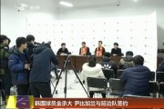 韩国球员金承大 尹比加兰与延边队签约