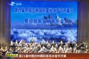 第21届中国吉林国际雾凇冰雪节开幕