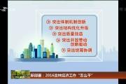 """新部署:2016吉林经济工作""""怎么干"""""""