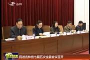 民进吉林省七届五次全委会议召开