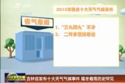 吉林省发布十大天气气候事件 隆冬看雨历史罕见