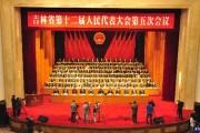 吉林省第十二届人民代表大会第五次会议今日开幕