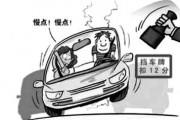 春运以来省高速公路公安局查处交通违法行为3340起