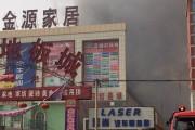 4名金源市场业主火灾受损来闹访 行为违法被拘留