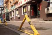 长春市建委21日起集中清理43条主要街路违规地桩、地锁