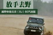 放手去野! 越野体验北京(BJ)80汽油版
