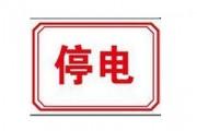7月19日长春新竹小区、吉星小区等地停电