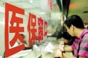 吉林省医保新规:患者越级去上级医院诊疗 报销比例降至20%