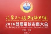 2016首届全球吉商大会今天在长春开幕