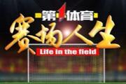 《第1体育•赛场人生》栏目简介
