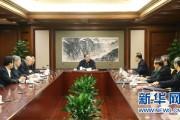 中共全国政协党组召开会议 学习贯彻党的十八届六中全会精神