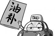 2015年长春出租车可获得政府补贴21430.80元