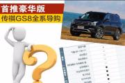 首要推荐豪华版 广汽传祺GS8全系导购