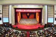 吉林省第十二届人民代表大会第六次会议举行第二次全体会议