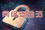 《网络安全法》今起实施 增加惩治新型网络违法犯罪规定