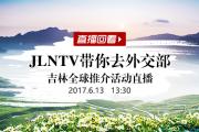 【直播回看】JLNTV带你去外交部 吉林全球推介活动直播
