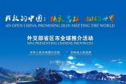 外交部吉林全球推介活动官方宣传片发布