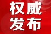 刘非提名为吉林市长 张焕秋不再担任