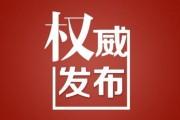 省长刘国中到吉林市丰满区查看灾情